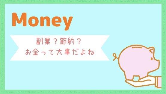 お金関連の話