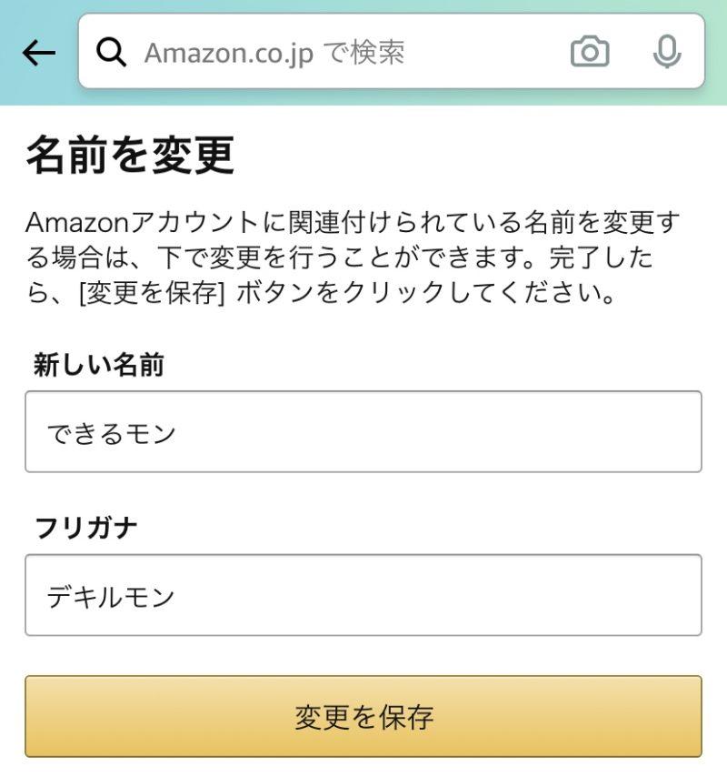 Amazonアプリ