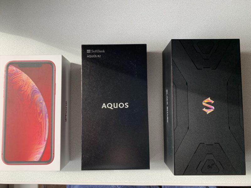 箱の大きさ比較