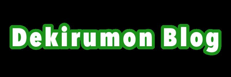 Dekirumon Blog できるもんブログ