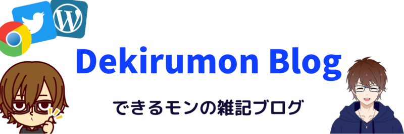 Dekirumon Blog