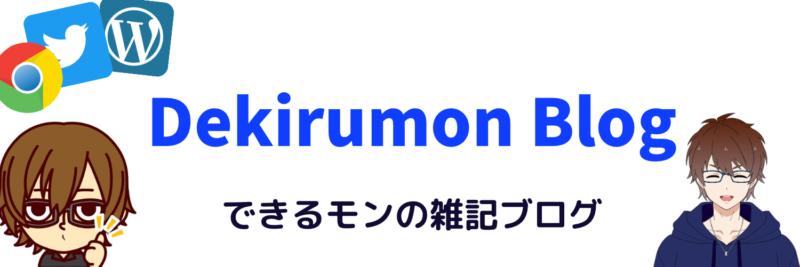 Dekirumon Blog